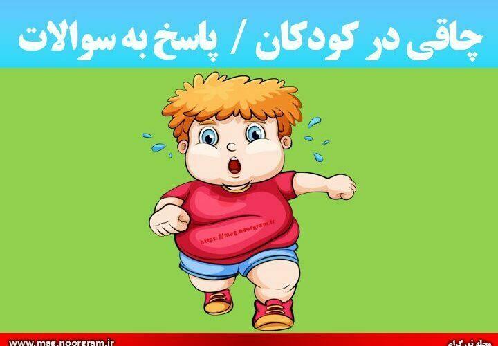 چاقی در کودکان پاسخ به سوالات