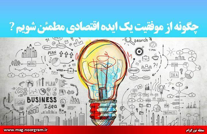 چگونه از موفقیت یک ایده اقتصادی مطمئن شویم