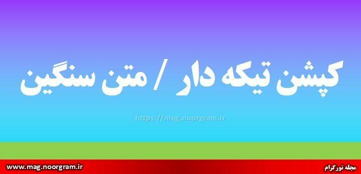 کپشن تیکه دار متن سنگین
